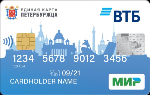 Единая карта петербуржца от банка ВТБ