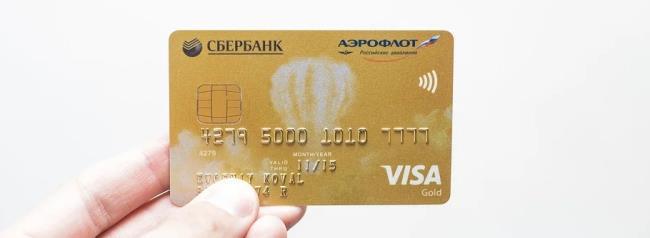 Золотая зарплатная карта Сбербанка