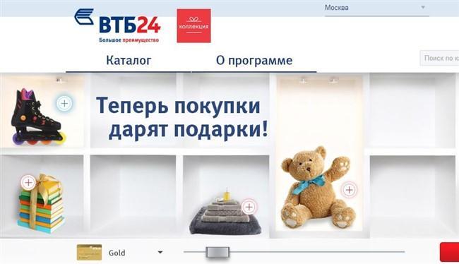 Коллекция ВТБ (ранее ВТБ24)