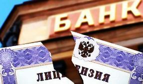 Аннулирование банковской лицензии