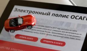 Где продлить полис автостраховки онлайн?