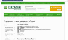 ПАО Сбербанк: реквизиты