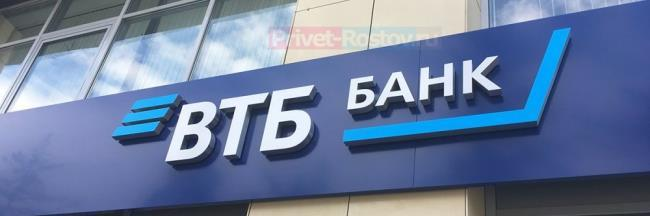 Ипотечные центры ВТБ в Москве