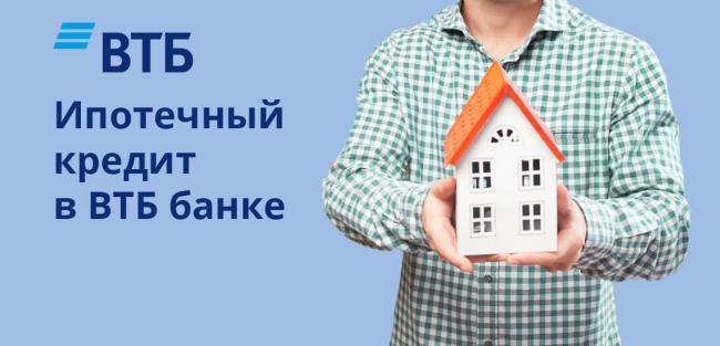 Ипотека в ВТБ в 2019 году: условия, процентная ставка
