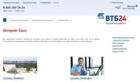 Система ВТБ-Онлайн