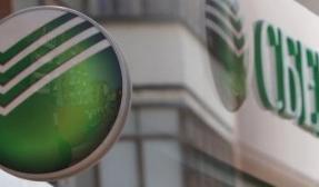 Режим работы ипотечных центров Сбербанка в СПб