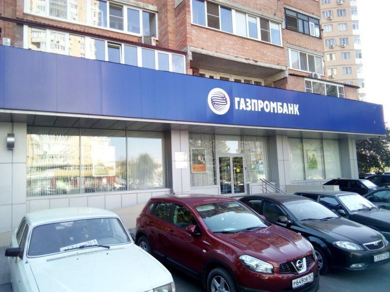 Рефинансирование кредита в Газпромбанке