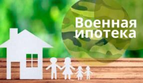 """Федеральный закон """"О накопительно-ипотечной системе жилищного обеспечения военнослужащих"""""""